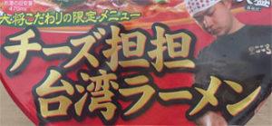 チーズ坦々台湾ラーメン