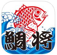 鯛将スマホアプリ