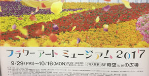 JR大阪駅5F時空の広場