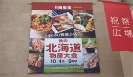 秋の北海道物産大会