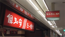 大阪駅前第2ビルB1F