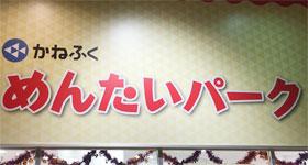 大阪・南港ATC