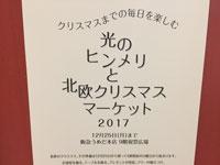 阪急百貨店梅田