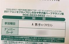 にしのみや甲子園ハーフマラソン2017参加証