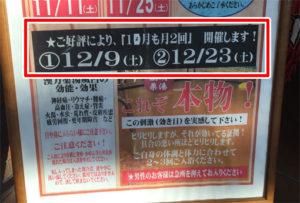 12月の薬湯の日