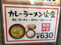 カレーラーメン定食