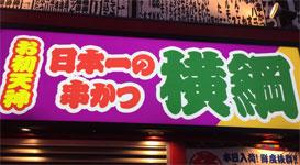 串カツ横綱(梅田・お初天神)