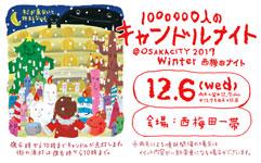 1000000人のキャンドルナイト