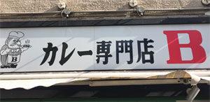 カレー専門店B(大阪・四ツ橋)