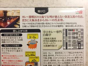 辛口カレー専門「白銀亭」(大阪・本町)
