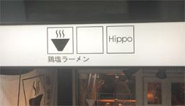 鶏塩ラーメンHippo(大阪・四ツ橋)