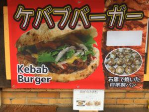 美味しそうなケバブバーガー