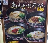 讃岐製麺のあんかけうどん