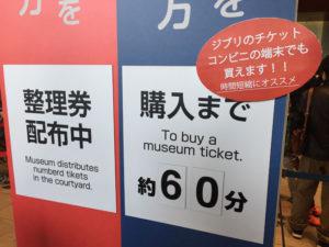 チケット購入60分待ち