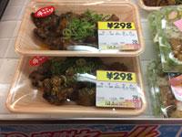 肉屋の惣菜