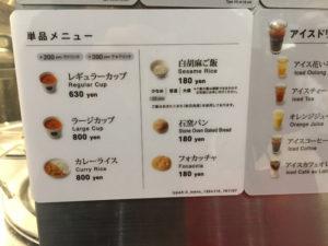 スープストックトーキョーの単品メニュー