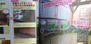 スーパー銭湯の入浴料100円