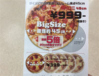 ピザのチラシ