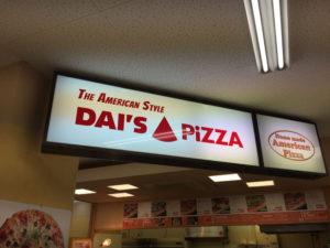 ダイズピザ
