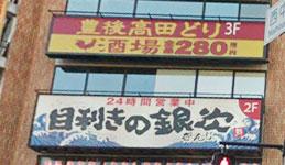 西中島南方駅前の居酒屋