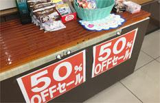 コンビニの50%OFF商品