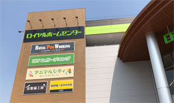 ロイヤルホームセンター(西宮)