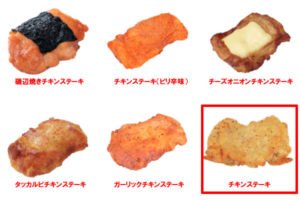 チキンステーキの種類