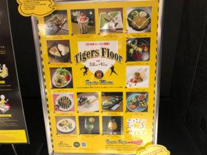 TigersFloor
