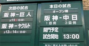 阪神vs中日OP戦