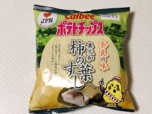 奥大和柿の葉すし味