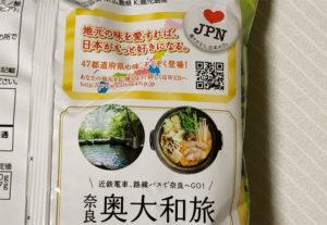 47都道府県の味