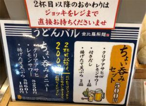 ちょい呑みセット500円