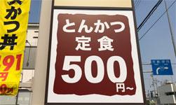 とんかつ定食500円~