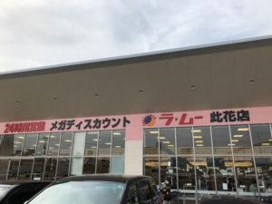 ラ・ムー此花店