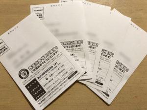 優待チケット当選