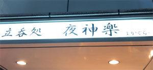 居酒屋「夜神楽」(大阪・本町)