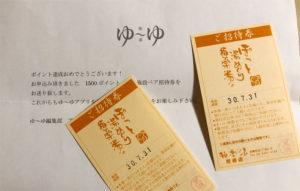 極楽湯尼崎店の招待券