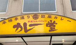 カレー堂堀江店