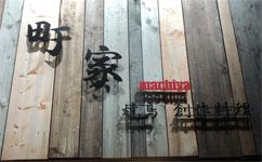 居酒屋「町屋」(大阪・三国)