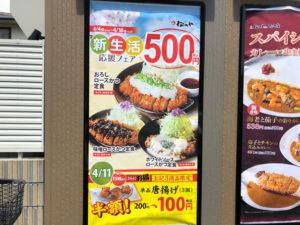 とんかつ定食500円
