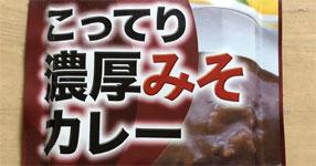 味噌を使ったカレー