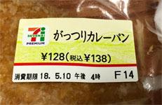 がっつりカレーパン