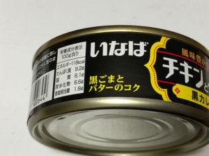 黒ごまとバターのコク