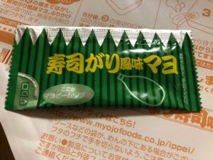 寿司がり風味マヨ
