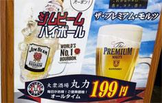 生ビール199円の居酒屋