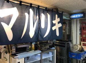居酒屋マルリキ(大阪駅前第2ビル)