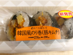 韓国風のり巻(豚キムチ)