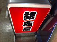 銀座屋(大阪駅前第1ビル)