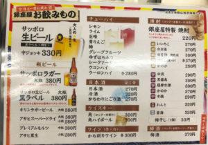 ビールが安い