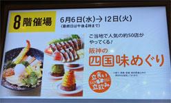 阪神百貨店梅田